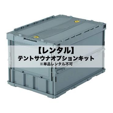 【レンタル】オプションセット(3泊4日)